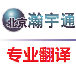 北京瀚宇通多种语言翻译、合同、标书、各类资料翻译