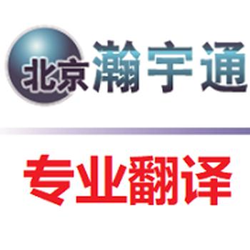 瀚宇通翻译公司专注翻译二十年中国翻译协会会员