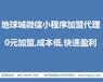 天津微信小程序加盟代理,0元加盟,成本低快速盈利的微信小程序加盟项目