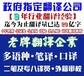长沙出生证明翻译公安局户籍部门认可单位指定翻译公司