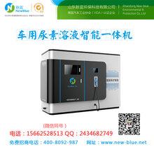 临沂新蓝车用尿素智能制造设备厂家教您如何加注车用尿素