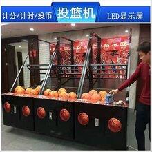 租赁零售街头爆款篮球机