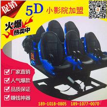 5D影院电玩城设备虚拟现实体验馆VR探索租赁