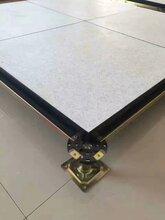 延安防靜電地板、抗靜電活動地板、安塞國標防靜電地板圖片