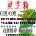 灵芝粉粉剂保健食品药食同源OEM贴牌代加工