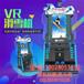 FunInVR9DVR三人座9d虚拟现实体验馆vr体验店加盟