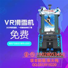 卓远机械VR滑雪设备哇噻虚拟现实体验馆vr虚拟体验馆