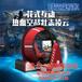 卓远虚拟现实双人CS对战虚拟现实体验店9dvr设备多少钱