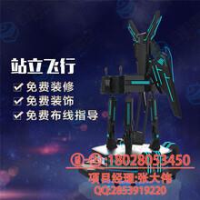 广州卓远万向跑步机室内游乐设备虚拟现实加盟