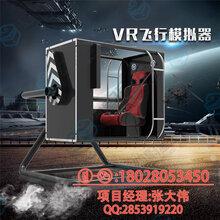 卓远机械飞行之翼9d电影vr游戏设备报价