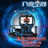 幻影星空9DVR三人座哇噻虚拟现实体验馆虚拟现实实体店
