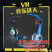 广州卓远7D互动影院全套虚拟现实体验馆vr游戏体验店加盟