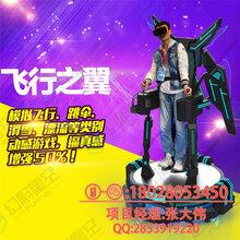 线下VR体验店飞行之翼华清宫vr游戏跑步机