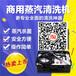 广东中山蒸汽清洁机多少钱一台?