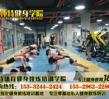 西安健身私教培训,西安瑜伽健身教练培训,西安健身教练培训,西安全能健身教练培训图片