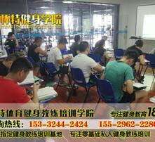 西安健身教练资格培训,西安健身教练培训,西安健身私教培训,西安瑜伽教练培训图片