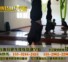 西安瑜伽教练培训,西安健身教练培训,西安健身私教培训,西安健身教练资格培训图片
