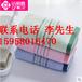 上海潔麗雅毛巾總代理商《159-5801-6470》