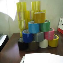 封箱胶带厂供应东莞沙田可印刷封箱胶带打包透明胶带粘度好