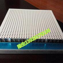 尺寸铝合金蜂窝板装潢蜂窝板蜂窝板尺寸铝合金蜂窝板图片