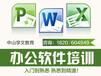 中山成人技能电脑办公应用office办公软件培训来学文