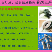 供應各類燈座量規,如E5,E10,E11燈座量規圖片