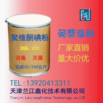聚维酮碘粉有效碘20%杀菌消毒剂天津兰江鑫化