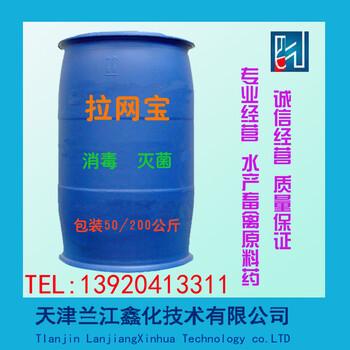 拉网宝改良水质抗应激增加免疫力兰江鑫化厂家供应
