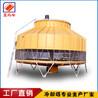 厂家热卖冷却塔10T至300T圆形玻璃钢冷却水塔散热塔
