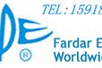 汕头市FARDAR帆达国际快递服务有限公司