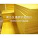 供应青岛玻璃棉板,玻璃棉管,岩棉板批发