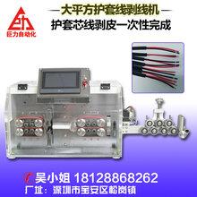 深圳厂家直销多芯护套线剥线机全自动切断剥皮芯线外皮机器设备图片