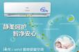 欢迎进入福州海尔空调各点售后服务网站++清洗加氨