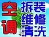 福州华宝空调售后一清洗加氨一咨询一官方点一欢迎光临