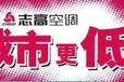 欢迎来电福州志高空气能热水器售后维修《品牌服务%客服认证》