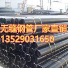 无缝钢管云南省最低价图片