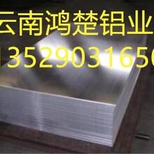 祿勸鋁板價格彩涂鋁板批發價格圖片