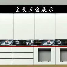中山市全美五金展示制品有限公司家用电器厨卫展示架制作