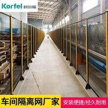 厂家直销机器人护栏工业设备围栏厂家安全围栏厂家直销