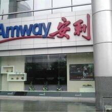 珠海斗门区安利店铺斗门安利产品免费送货安利专卖店图片
