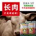 巴宜区牛羊催肥剂价格优惠包邮唯美牛羊催肥剂厂家特供