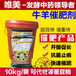 牛专用催肥剂饲料添加剂那种最可靠?育肥牛用的催肥剂饲料品牌