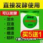 秸秆发酵剂菌种那种好?唯美秸秆发酵剂价格贵吗?图片