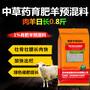 波尔山羊育肥预混料那个厂家的好?中草药羊预混料价格优惠直销图片