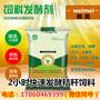 吉林秸秆饲料发酵剂价格秸秆饲料发酵剂厂家包邮图片