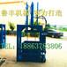湖南邵陽羊毛液壓打包機廢紙箱液壓打包機生產廠