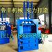 河南鶴壁鐵皮液壓打包機鋁屑液壓打包機價格