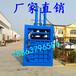 台湾吨袋液压打包机棉花液压打包机