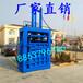南平立式打包机全自动打包机液压打包机废钢废铜打包机哪里买