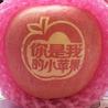 平安夜秀恩愛蘋果激光刻字來一波,北京激光雕刻,圣博雷斯